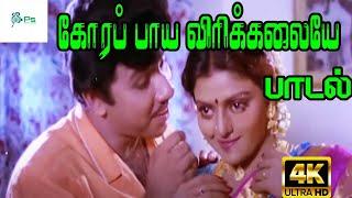 கோர பாய |Kora Paaya |S.Janaki, S P Bala Subra Maniyam|Love Duet H D Song