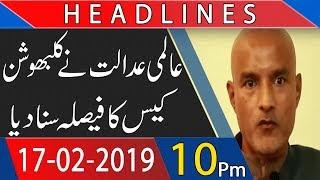 Headline | 10:00 PM | 17 February 2019 | UK News | Pakistan News