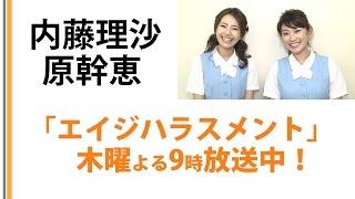 武井咲主演のテレビ朝日系木曜ドラマ 「エイジハラスメント」出演中の内...