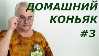 Рецепт коньяка из самогона / Рецепты настоек / Самогон Саныч