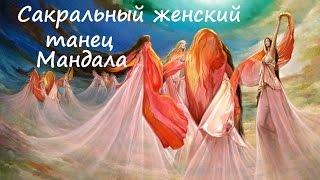 Сакральный женский танец Мандала