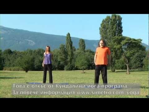 Кундалини Йога - Сутрешна и Вечерна програма - Откъс