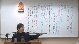 (學院第三屆)法相宗─依《瑜伽師地論》修學止觀 李麗居士 040 thumbnail
