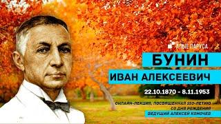 Иван Бунин 150-летие со дня рождения