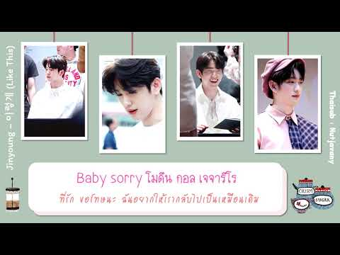 [THAISUB] GOT7 Jinyoung - 이렇게 (Hold me) OST. Top Management