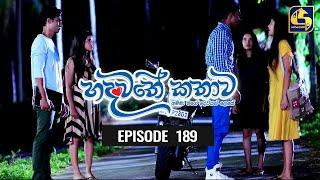 Hadawathe Kathawa Episode 189 || ''හදවතේ කතාව''   ||  02nd October 2020 Thumbnail