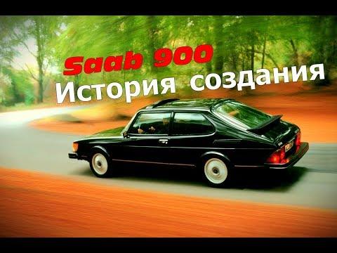 Saab 900 I поколение история создания или эра молодых оригиналов