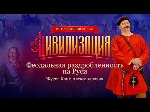 Клим Жуков | Феодальная раздробленность на  Руси | Университет СИНЕРГИЯ