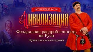 Клим Жуков   Феодальная раздробленность на  Руси   Университет СИНЕРГИЯ