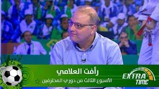 رأفت العلامي - الأسبوع الثالث من دوري المحترفين وقمة الفيصلي والوحدات