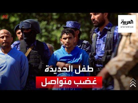 ردود فعل حزينة وغاضبة بعد إعدام طفل الحديدة  - نشر قبل 12 ساعة