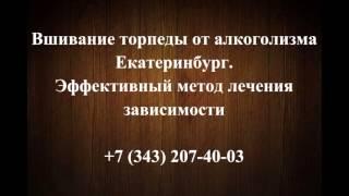 Вшить торпеду от алкоголизма в Екатеринбурге(, 2016-01-09T12:11:53.000Z)