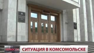 Шокирующая ситуация в Комсомольске-на-Амуре