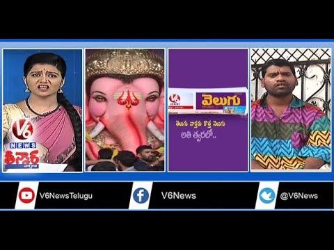 Ganesh Nimajjanam | Rahul Gandhi Beats Modi In Twitter | V6 Velugu Paper | Teenmaar News | V6