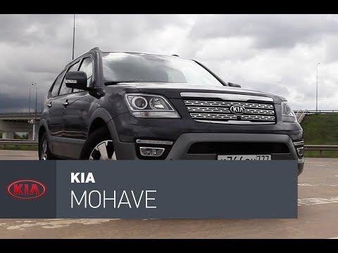 KIA Mohave 2017 тест-драйв. Мамонт из Кореи.