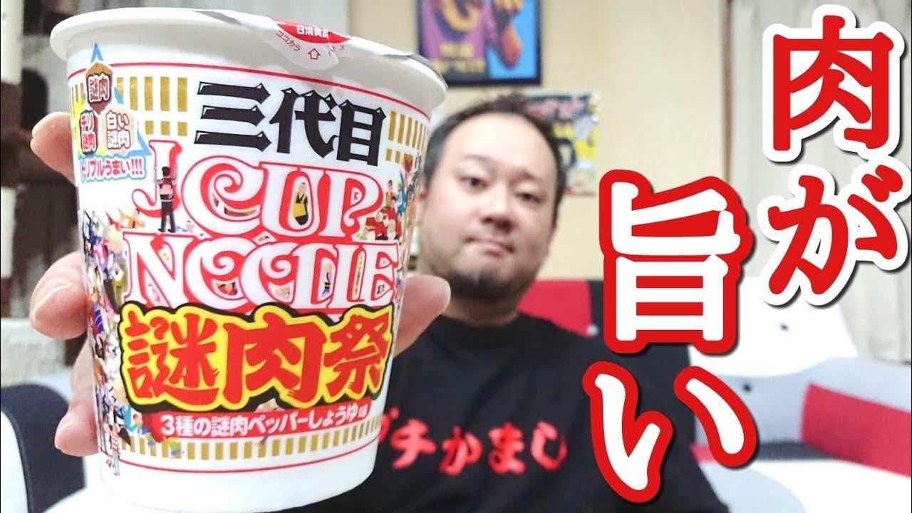 謎肉祭!3種の肉が旨くて多くて大満足!! - YouTube