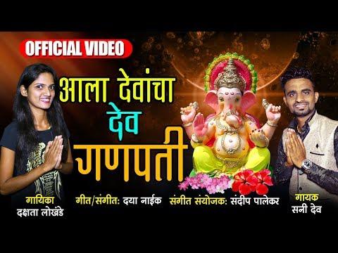Aala Devancha Dev Ganpati | Latest Ganpati Song |