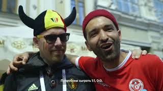 Болельщики Туниса в Москве