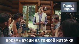 ВОСХИТИТЕЛЬНЫЙ СЕРИАЛ! Детектив+Мелодрама. 8 БУСИНОК! Все серии СРАЗУ! Сериал. Русские сериалы