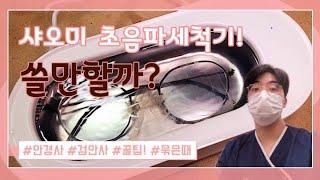 [샤오미 초음파세척기] 안경사가 써본 Era Clean…
