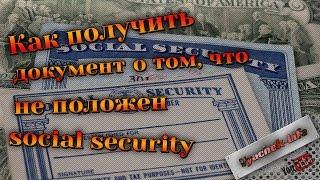 Как получить social security. Какие документы нужны для получения документа о том что не положен soc