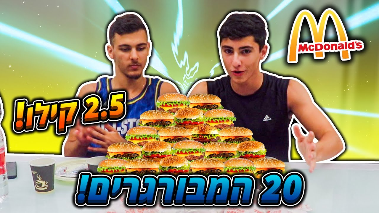אוכלים 20 המבורגרים! - 2.5 קילו!!