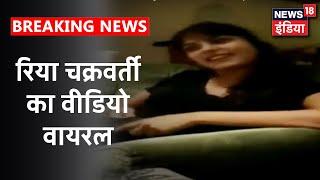 Sushant Singh Case: एक्ट्रेस Rhea Chakraborty का वीडियो आया सामने | News18 India