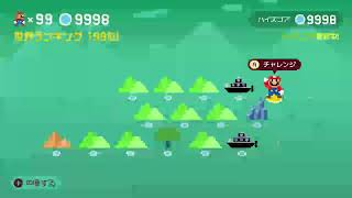 【スーパーマリオメーカー2】test(ひたすらマリオチャレンジ) Part117【N Air】