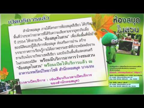 KU Library ปฏิทินกิจกรรม ตุลาคม 2555.wmv