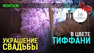 """УКРАШЕНИЕ СТОЛА НА СВАДЬБУ! Коллекция """"Тиффани"""""""