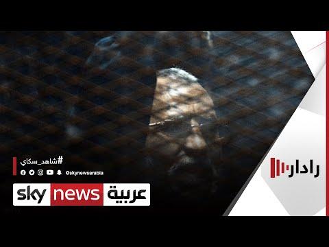 تأييد -المؤبد- في مصر لمرشد الإخوان باقتحام الحدود | #رادار