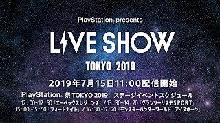 「PlayStation® presents LIVE SHOW」PlayStation®祭 TOKYO 2019