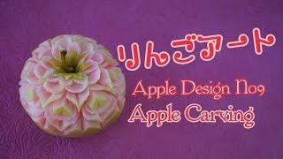 【りんごアートApple carving easy DIY フルーツカービング 】 design 9...