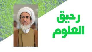 رحيق العلوم - الشيخ حبيب الكاظمي