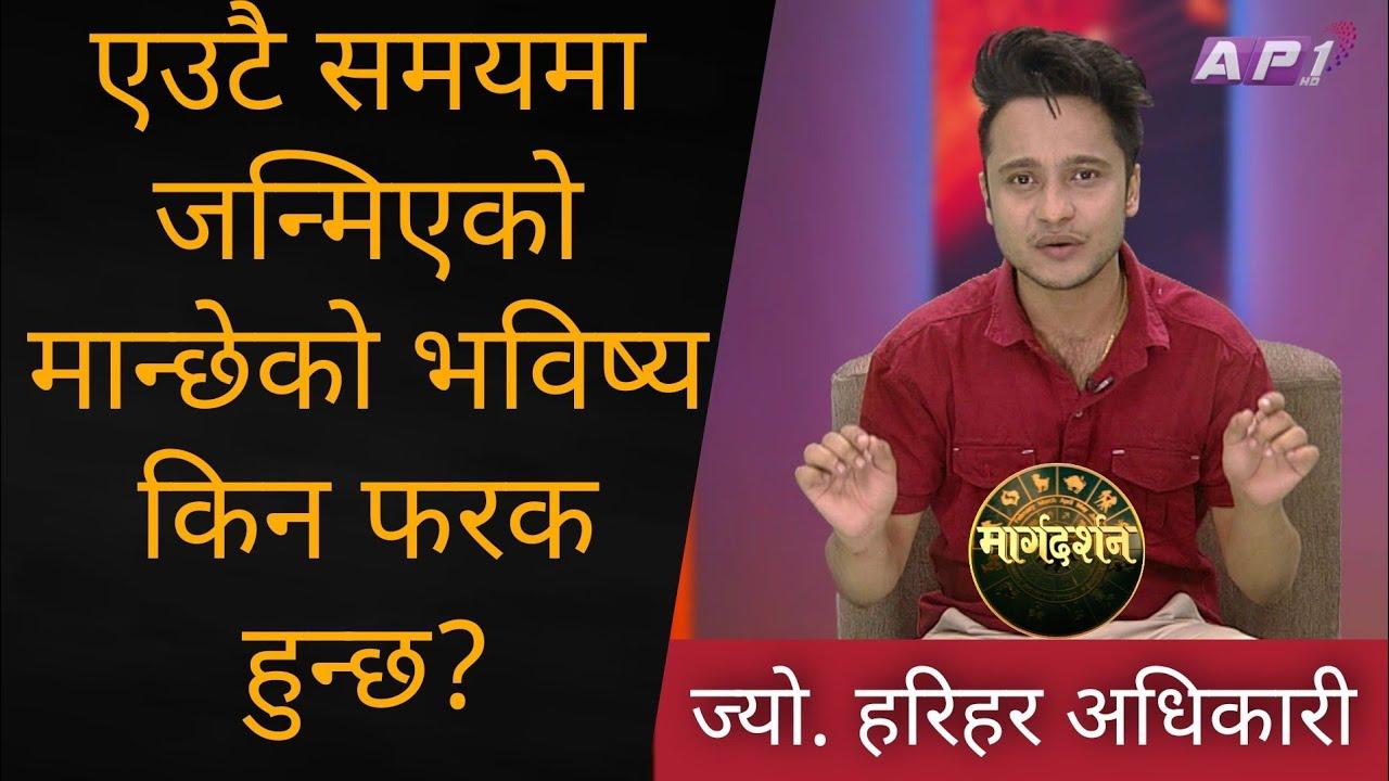 Astro.Harihar Adhikari - एउटै समयमा जन्मिएको मान्छेको भविष्य किन फरक फरक हुन्छ? Margadarshan