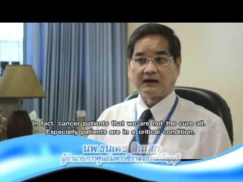 HA การดูแลผู้ป่วยมะเร็ง ศูนย์มหาวชิราลงกรณ์
