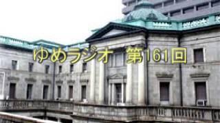 震災モラトリアム 金解禁.