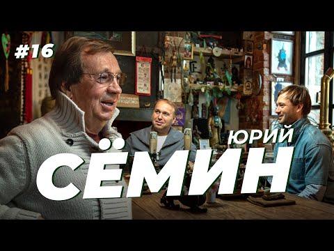 Юрий Сёмин. Лев Яшин, вино в 7 классе и уход из Локо. Сычёв подкаст №16