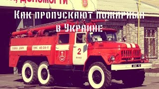 Как пропускают пожарных в Украине | How to skip fire trucks in Ukraine