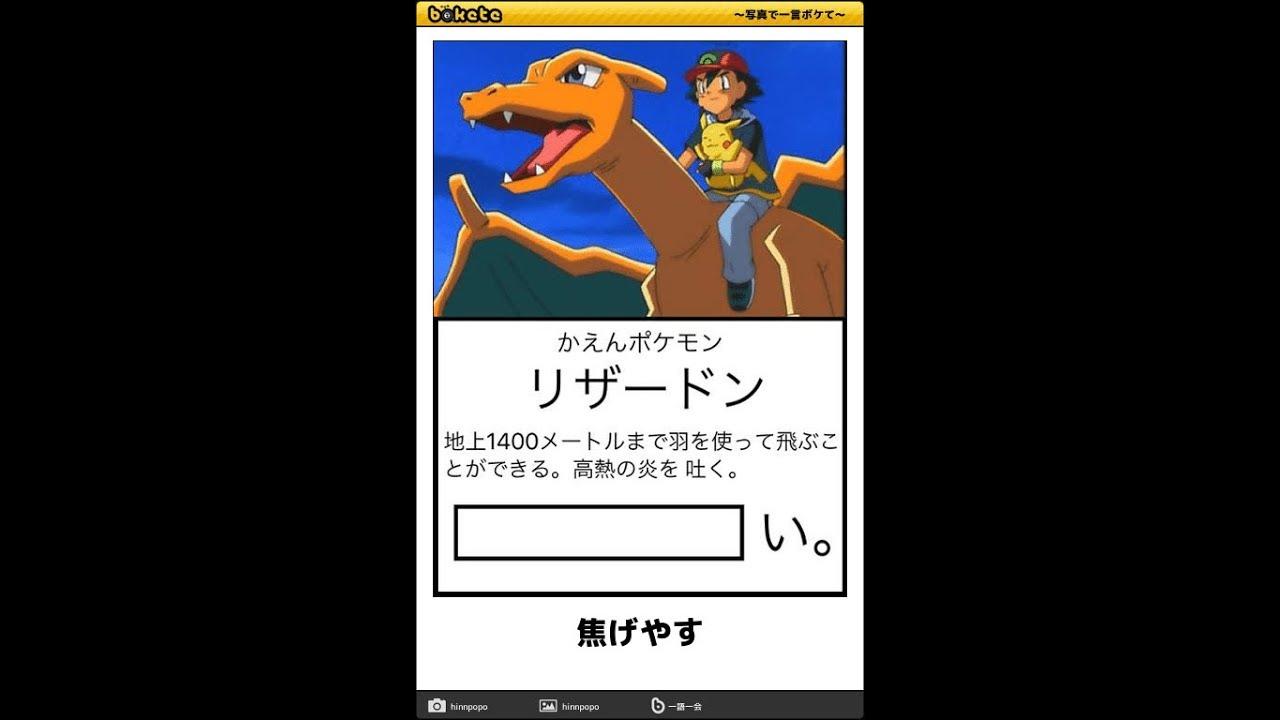 ボケて】【ポケモン】ポケットモンスター(pokemon)でボケて!~その2