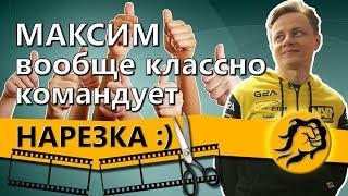 МАКСИМ ВООБЩЕ КЛАССНО КОМАНДУЕТ
