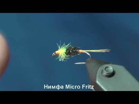 видео: Нимфа Micro Fritz