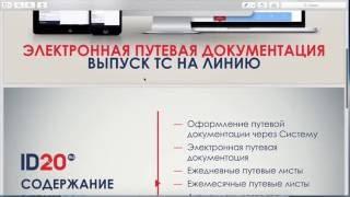 ID20 | Вебинар | Электронная путевая документация. Выпуск ТС на линию