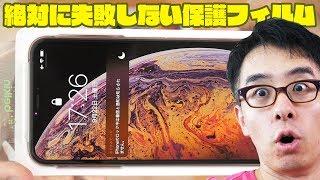 【iPhone XS Max】誰でもキレイに貼れる!絶対に失敗しない保護フィルム見つけた!!!