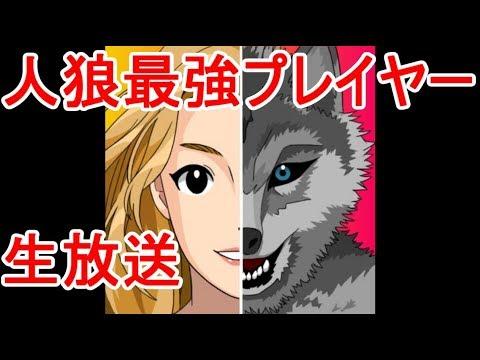 【人狼スポーツ】楽しくやろうねぇ^^