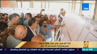 رأي عام - 152 ألف قرار علاج على نفقة الدولة تصدرها وزارة الصحة في 10 أيام