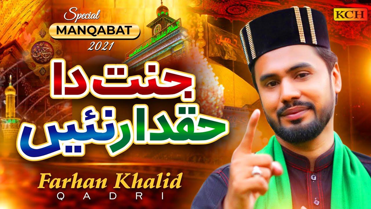 New Kalam 2021 | Jannat Da Haqdar Nahi | Farhan Khalid Qadri | Official Video