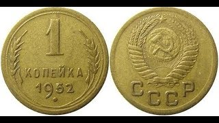 Ціна монети 1 копійка 1952 року в 2019 році. Розбір різновидів та їх вартість.