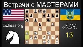 Очередной КАРЛСБАДСКИЙ скальп! Andrey Mikitin (UKR)-Stephen Adams(USA). Ферзевый гамбит