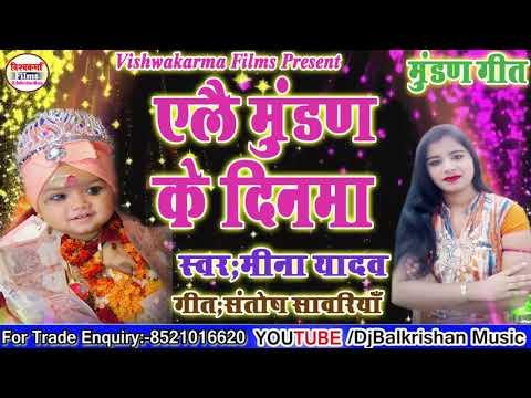 Maithili Singer Mina Yadav का सुपरहिट मुण्डन गीत !! Aili Mundan Ke Dinma !! Maithili Mundan Geet !!